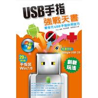 USB手指���鹛��(仅适用PC阅读)