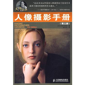 人像摄影手册(第三版)(彩印)