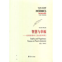 智慧与幸福――论柏拉图的《厄庇诺米斯》(西方传统 经典与解释)