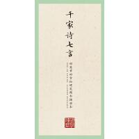 国学经典・田英章、田雪松硬笔楷书描临本・千家诗.七言