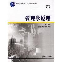 【旧书二手书8成新】管理学原理第二版第2版 周三多 陈传明等著 南京大学出版社 978730506