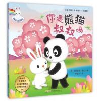 小兔子菲比想象绘本(双语版共4册)