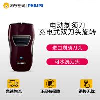 【苏宁易购】Philips/飞利浦电动剃须刀充电式刮胡刀双刀头旋转PQ216正品