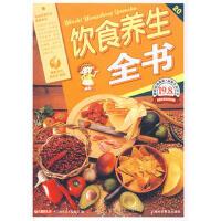 【二手书8成新】饮食养生全书 日知生活编委会 上海科学普及出版社
