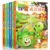 正版 成语漫画全套共6册 植物大战僵尸2武器秘密之妙语连珠成语故事 7-8-9-10-11-12岁儿童卡通动漫游戏书籍