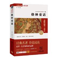 【旧书二手书8成新】格林童话 (德) 格林兄弟著 9787100106535 商务印书馆【正版现货速发】