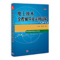 电工技术全程辅导及实例详解 张红 徐慧平 9787030376466