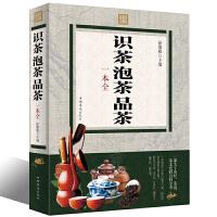 彩色图解 识茶泡茶品茶书籍 中国茶文化入门 茶书籍大全茶艺茶道普洱茶茶之书养生茶配方全书关于茶叶知识的书一本通 茶经陆