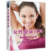 中国妇女:女性健康百科