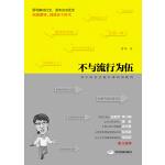 不与流行为伍:对中国社会流行谬误的批判(中青报曹林时评文集)