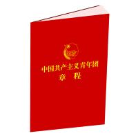 中国共产主义青年团章程(2018年新版团章,共青团中央专有出版发行授权版本) 团购电话:4001066666转6