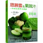 思慕雪&果蔬汁,一杯�i住�I�B�c健康