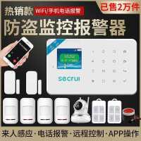 智能GSM防盗报警器红外线感应店铺门窗无线wifi家用远程安防系统