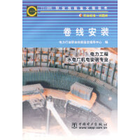 卷线安装:电力工程 水电厂机电安装专业