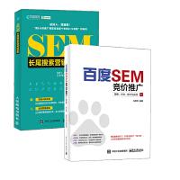 【全2册】百度SEM竞价推广 策略、方法、技巧与实战+SEM长尾搜索营销策略解密百度 广告营销策划经典案例分析(第二版