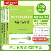 中公教育2020河北省教师招聘考试:教育综合知识(教材+历年真题+中公名师密押卷)3本套
