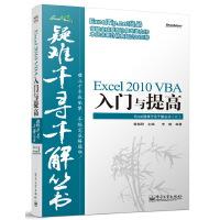 Excel 2010 VBA入门与提高(Excel疑难千寻千解丛书,累计销售过20万册,数百个真实案例详细解答,帮你由