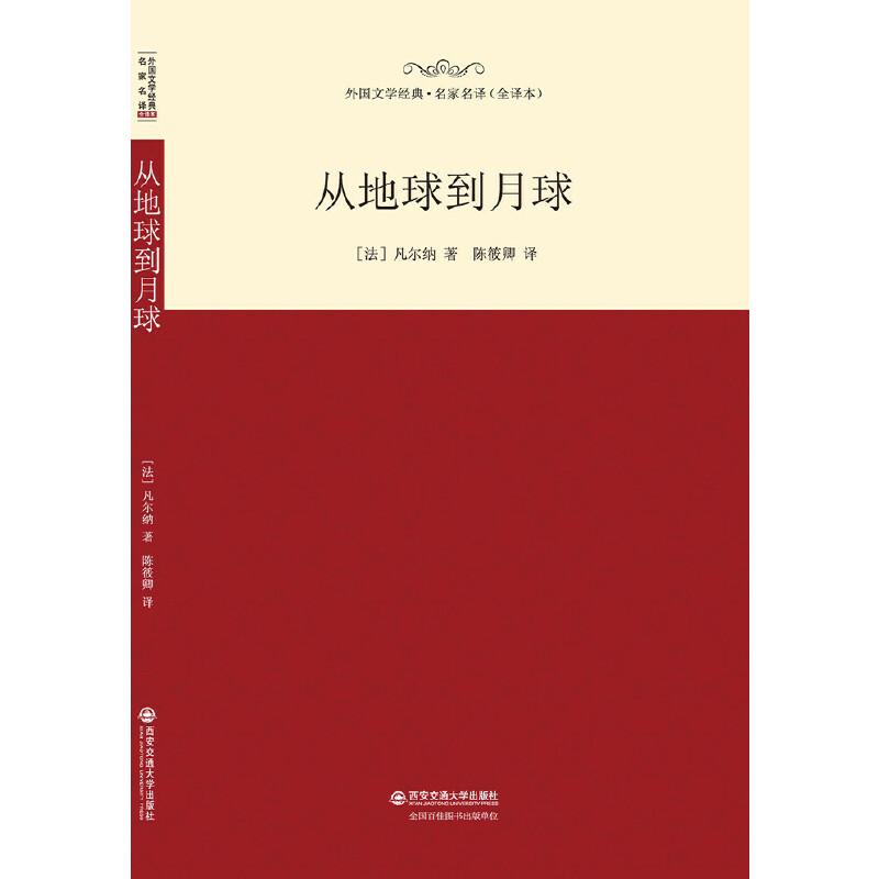 外国文学经典名家名译(全译本) 从地球到月球