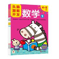 邦臣小红花・头脑潜能开发:数学 4-5岁(共2册 附奖励贴纸)
