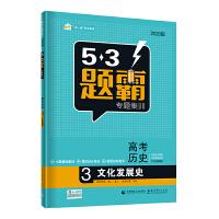 曲一线 高考历史 3文化发展史 53题霸专题集训2020版 适用年级:高二高三 五三