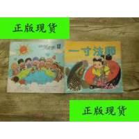 【二手旧书9成新】一寸法师(17):动画大世界 /徐寒梅 中国少年