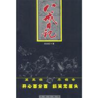 【二手书8成新】八戒日记 吴俊超 花城出版社