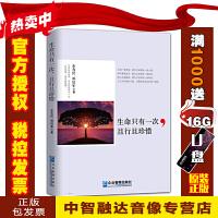 生命只有一次 且行且珍惜 作者 余为民/郑培军/苏良增/编著 企业管理出版社 9787516410684