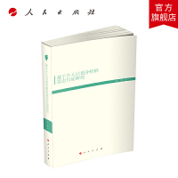 基于个人计划分析的意志行动研究(现代教育文库)人民出版社