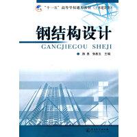 """钢结构设计/""""十一五""""高等学校通用教材(土木建筑类)"""