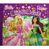 芭比公主故事(新版):魔法仙境公主