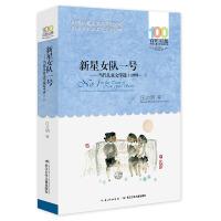 新星女队一号――当代儿童文学选(1978- ) 百年百部经典书系 多篇作品被收入中小学语文教材。收录了庄之明、白冰等老