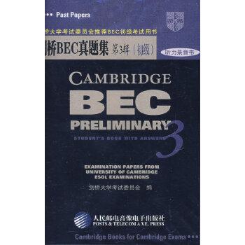 配套磁带一盒-剑桥BEC真题集:第3辑(初级)