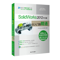"""SolidWorks 2012中文版从入门到精通(配光盘)(清华社""""视频大讲堂""""大系CAD/CAM/CAE技术视频大讲"""