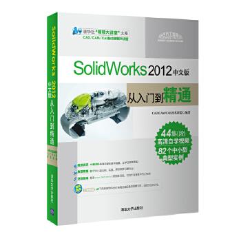 """SolidWorks 2012中文版从入门到精通(配光盘)(清华社""""视频大讲堂""""大系CAD/CAM/CAE技术视频大讲堂) (SolidWorks 2012网友热评入门类好书,44集大型高清自学视频,82个各类中小实例,6套设计图集。)"""