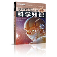 (全新版)学生探索书系・你不可不知的科学知识