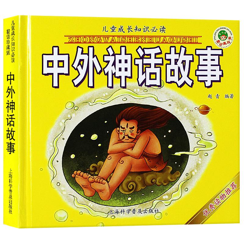 正版精装珍藏版中外神话故事书注音版儿童成长知识必读优秀儿童读物课外书推荐 正版包邮限时抢购