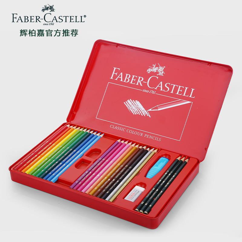 德国辉柏嘉48色油性彩铅115848 美术绘画填色涂色经典彩色铅笔 红铁盒装