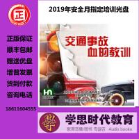 官方正版 交通事故血的教训 2DVD 2019年安全生产月