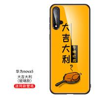 华为nova5手机壳nova4/3/3e/3i/4e玻璃保护套华为nova2/2s/2plus硅胶软