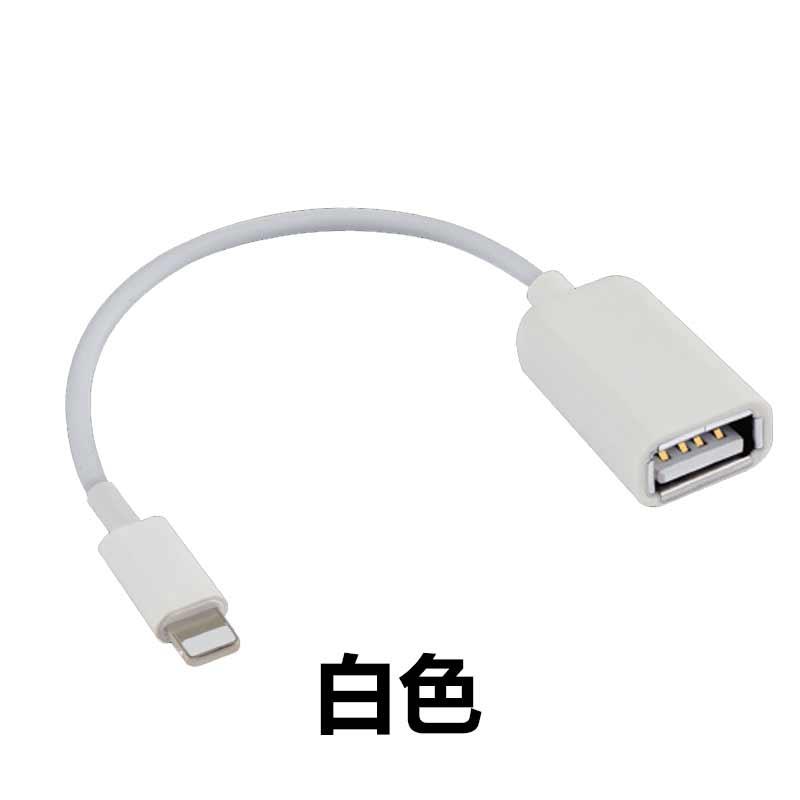 苹果OTG转接头Lightning转换器iphone6s/7plus手机数据传输相机) OTG转接线【支持9.2-10.2系统】 其他