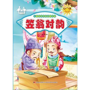 (四色注音)亲子共读小书架:儿童国学传统启蒙经典:笠翁对韵 胡元斌 9787557500306