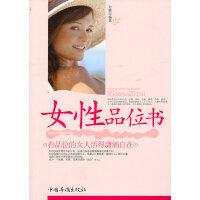 女性品位书