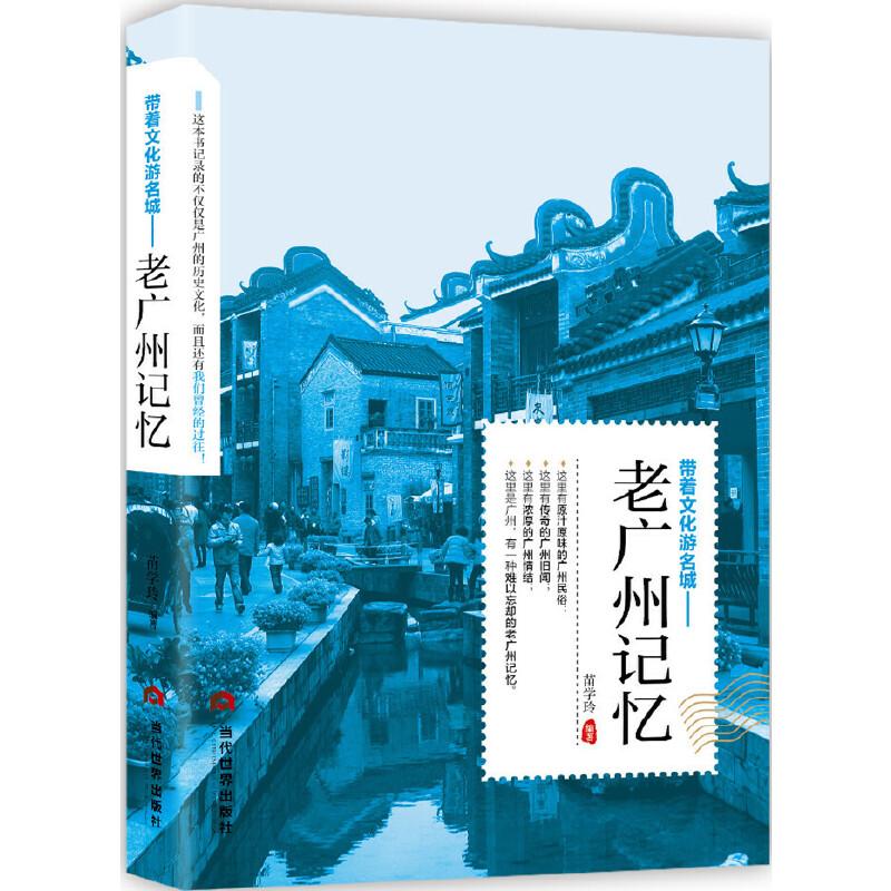 老广州记忆 追溯人文奇趣,感受历史沧桑,领略老城风光