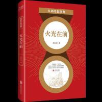 百部红色经典:火光在前 刘白羽 9787559648693 北京联合出版公司