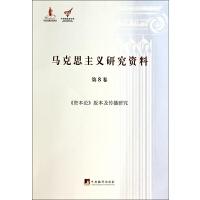 马克思主义研究资料(第8卷资本论版本及传播研究)/ 文库