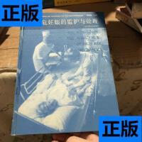 【二手旧书9成新】高危妊娠的监护与处理 /周郅隆 上海科技教育出