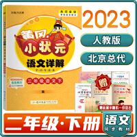 新版2020春黄风小状元语文详解 二年级语文下册R(人教版) 小学同步教辅书籍