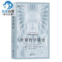 世界哲学简史 罗伯特所罗门 人生哲学西方哲学史入门经典书籍普及读物
