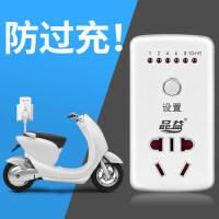 定时器开关插座电动电瓶车充电倒计时自动断智能保护电控制机械式