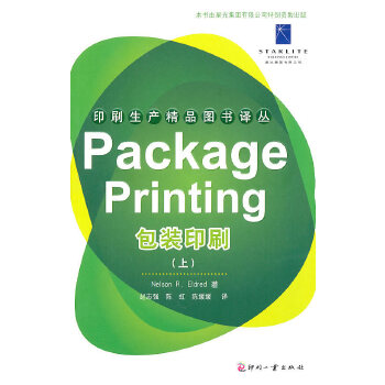 包装印刷(上、下册)